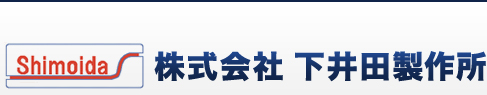 株式会社 下井田製作所